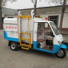 供应小型自卸式环卫车电动垃圾清运车三轮垃圾收集车