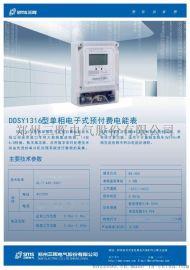 电卡表 单相IC卡表 河南电表 郑州电表 中国电表单相表 电表选型--DDSY1316型单相电子式预付费电能表
