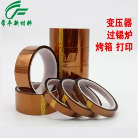 东莞【常丰】供应茶色高温胶带 金手指胶带 耐高温300℃