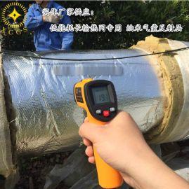 江浙滬地區直銷 電廠長輸熱網專用 納米氣囊反射層 管道包裝專用 保溫材料