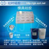 耐高温的液体硅胶用于汽车方面的模具的液体模具硅胶