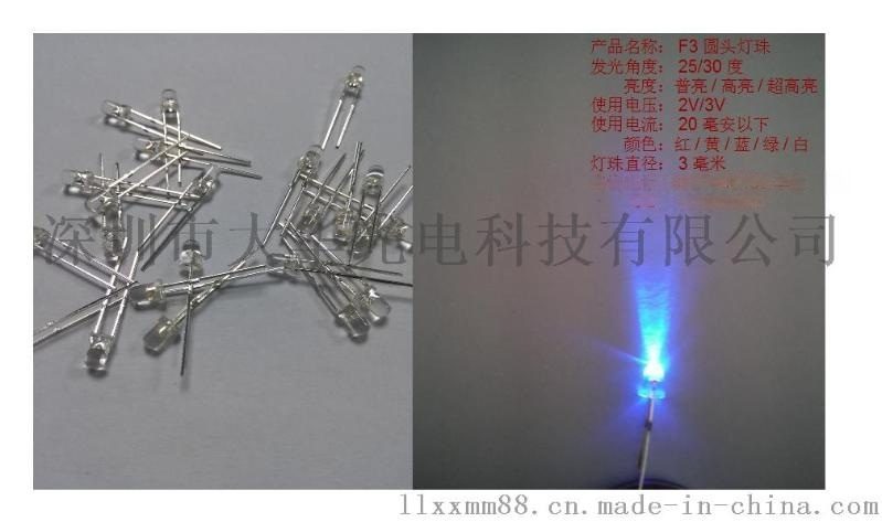 普亮3/5MM蓝灯LED灯珠
