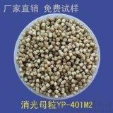 塑料消光母粒 哑光剂 雾面剂 广泛用于各种通用塑料 YP-401M2