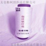 咖睿丝   CAFERISE、咖啡碳丝、咖啡短纤纱