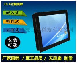 10.4寸i3无风扇防震工控电脑触摸一体机专业工控