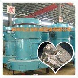 鄭州元之信雷蒙磨粉機新技術產量效率就是高!