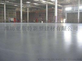 潍坊市寒亭区 专业地坪施工 混凝土密封固化处理施工
