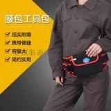 帆布腰包多功能工具袋 維修工具電工工具包 組合工具戴多功能腰包