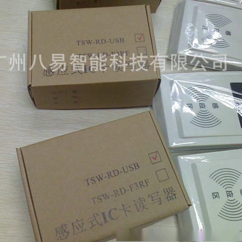 供应专业生产 感应式ic卡读写器规格 ic卡读写器 量大优惠