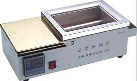 无铅熔锡炉