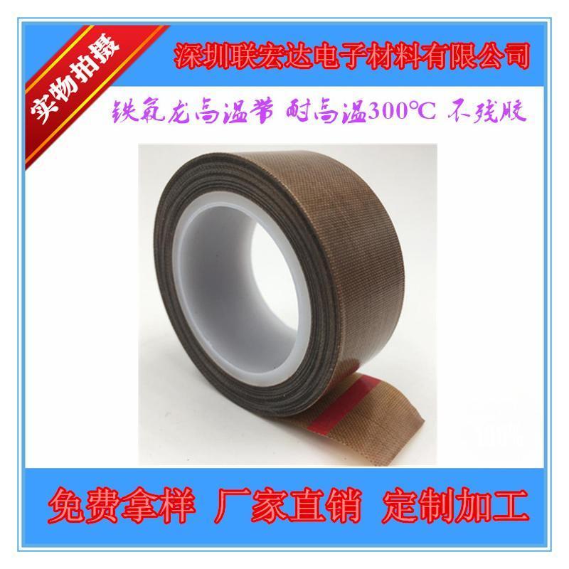 廠家直銷鐵氟龍高溫膠帶 厚度0.13mm 封口機高溫膠帶 耐磨耐壓