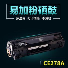 深圳硒鼓批发 适用ce278a硒鼓惠普兼容硒鼓 M1536D P1560硒鼓