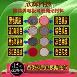 電極鏡面拋光布、玻碳電極、黃金、鉑金電極拋光布、Microcloth進口電極拋光布