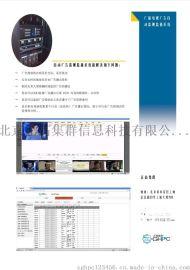 电视(广播)违法广告自动监测系统