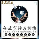 深圳企业宣传片中解说词的功能是什么