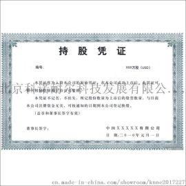 专业定制防伪标签