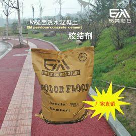 透水膠結料 透水混凝土道路施工專用 EM品牌專供