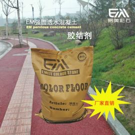 透水膠結料 透水混凝土道路施工專用 EM品牌**