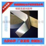 哑银龙胶带 消银龙 导光板遮光和标签使用