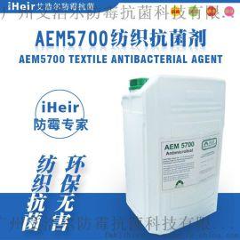 抗菌剂 纺织抗菌剂 艾浩尔供应商