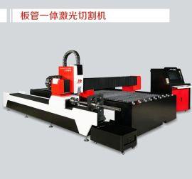 【大汉激光】LY-DH3015切管切板一体机600W