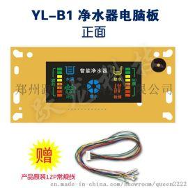 跃龙YL-B1净水器配件显示板家用纯水机电脑板