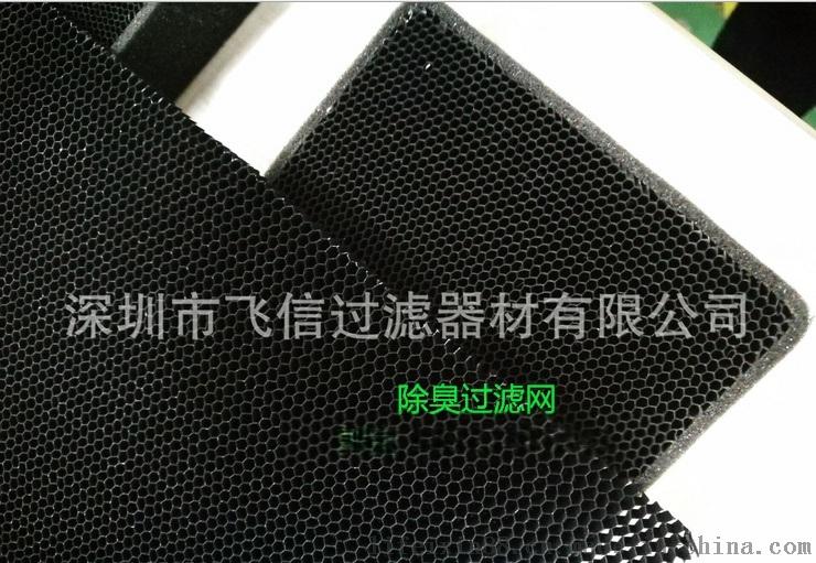 厂家供应 铝蜂窝除臭氧过滤网