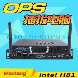 大唐P5插拔式OPS电脑 迷你电脑主机 H81酷睿i5服务器 教育一体机电子白板电脑 数字标牌