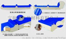 宝润达聚氨酯50屋面板