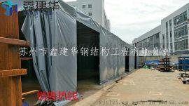 南通鑫建华Q235专业订做户外大型工厂仓库帐篷推拉帐篷定制遮阳篷大型临时仓库