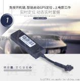 深圳GPS厂家,宽电压电动车GPS定位器