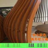 异形方通 热转印仿木纹色弧型铝方通 冲孔造型设计