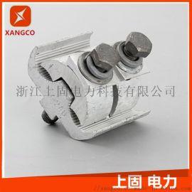 杭州型JBL鋁合金異型並溝線夾二節 絕緣罩