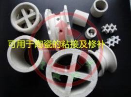 耐1400度高温陶瓷胶水超高温陶瓷粘接修补胶水