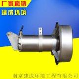 潜水搅拌机 铸件式潜水搅拌机 不锈钢潜水搅拌机 建成厂家直销