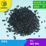 導電防靜電工程塑料PC(聚碳酸脂)