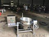 沈阳大锅菜带搅拌电加热锅 导热油夹层锅机油型号