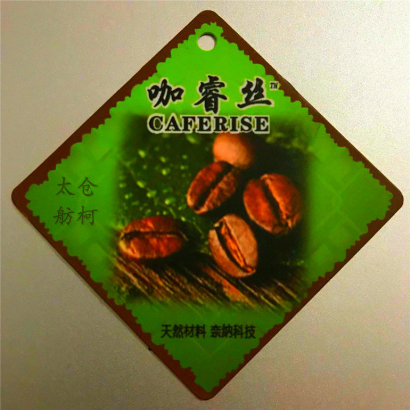 CAFERISE、咖啡碳絲、咖啡紗線、多效功能結合