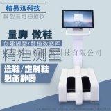 腳型三維掃描儀LSF-350-Pro, 雙腳同時掃描儀