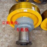 厂家直销双梁Ø700×150行车轮组 型号齐全优质耐用起重机配件