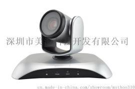 美源MST-EX10-1080H视频会议摄像机