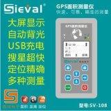 GPS西法测亩仪(SV-108)