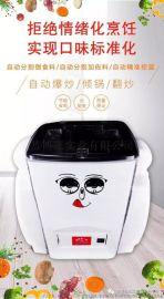 私厨机器人,智能炒菜机器人,企业私厨机器人