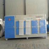 电子塑胶厂废气处理环保设备活性炭吸附光氧净化设备