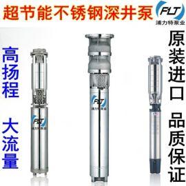 进口 不锈钢深井潜水泵井用农田深水泵 环保潜水泵厂