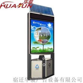 优质广告垃圾箱、太阳能广告垃圾箱、华骏果皮箱厂家