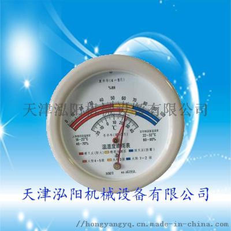 HM10温湿度表(新型) 温湿度计用途
