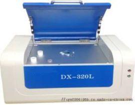 RoHS检测仪器 X荧光光谱仪 DX-320L