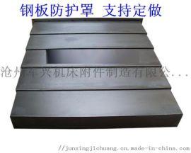 定做机床伸缩式钢板防护罩立柱横梁钢板防护罩生产厂家