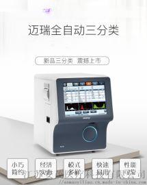 三分类血液细胞分析仪BC-30厂家报价